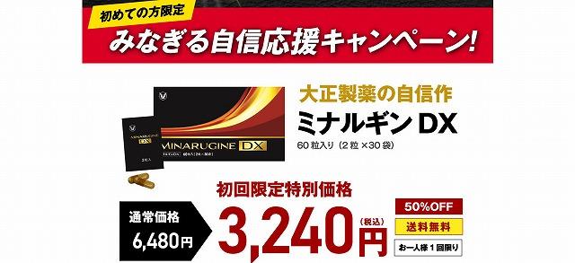 大正製薬のミナルギンDXがお試し半額の3240円![MINARUGINE DX]