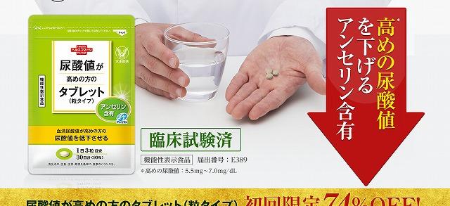 尿酸値が高めの方のタブレット