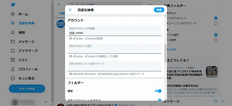 NHK ニュースを対象としているので「nhk_news」と入力