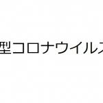 【新型コロナウィルス】児玉龍彦先生の動画