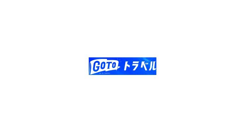 【GoToトラベル】早い者勝ち!旅行予約サイトのクーポン