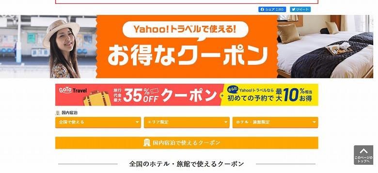 Yahoo!トラベルの「Go To トラベルキャンペーン」ページ