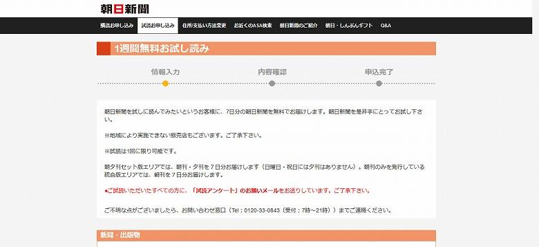 朝日新聞 (1週間無料お試し読み)