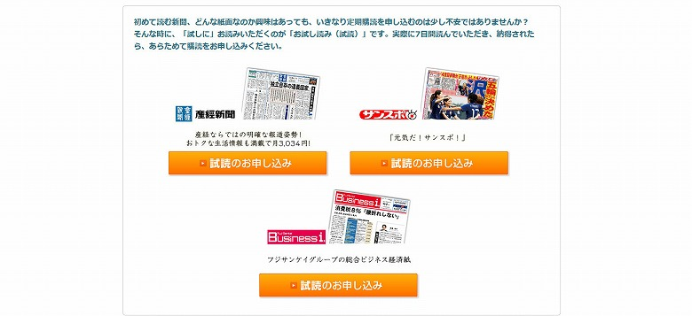 産経新聞 (お試し読み)
