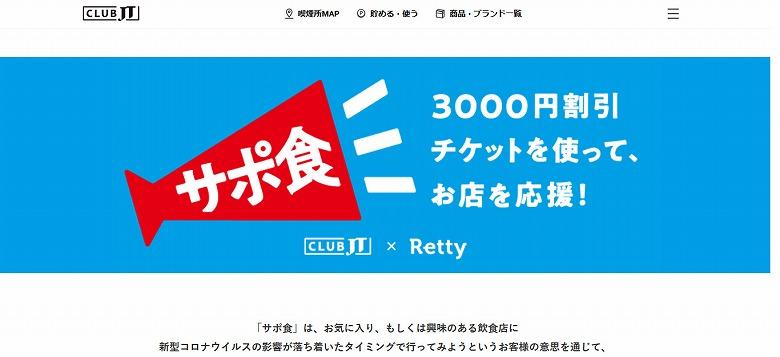 【クラブJT サポ食】3000円割引チケットの破壊力がすごい!チケットの取得方法や注意点は?