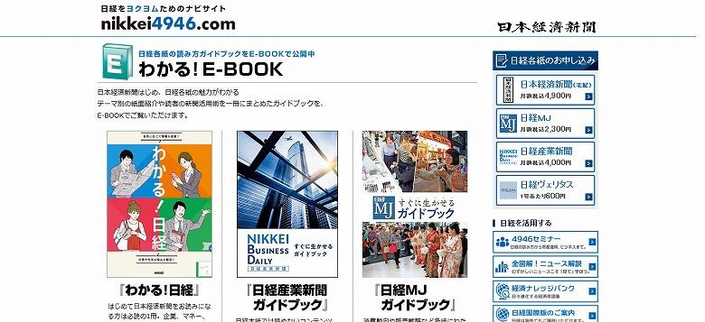 わかる!E-BOOK nikkei4946.com