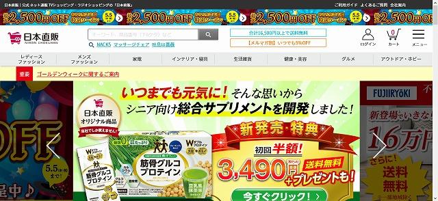 日本直販|公式 ネット通販 TVショッピング・ラジオショッピングの「日本直販」